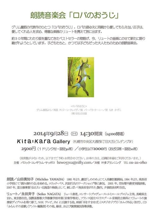140928roba-sapporo-web.jpg