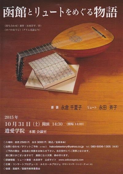 函館チラシ表Sサイズ.jpg
