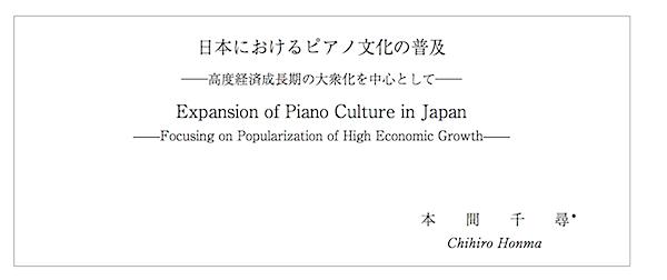 日本におけるピアノ文化の普及.png