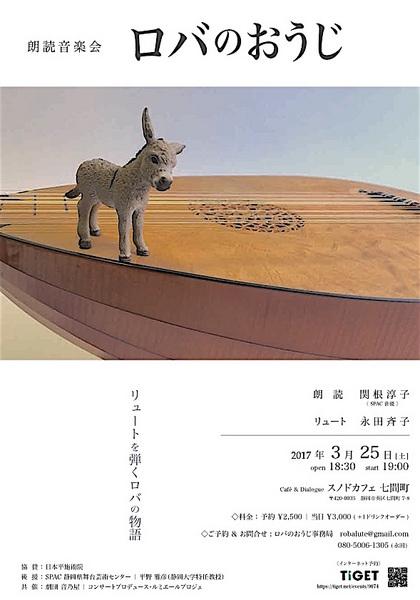 20170325-nagata-omote.jpg