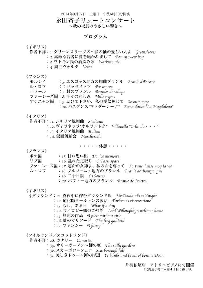program2014.jpg